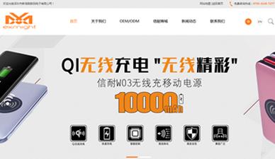 新信耐数码电子网站案例-易联网