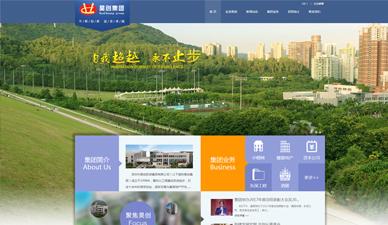 祝贺昊创集团全新网站改版上线