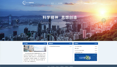 祝贺深圳市科思科技股份有限公司网站改版全新上线