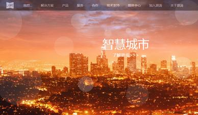 浪涛科技网站设计案例-易联网站