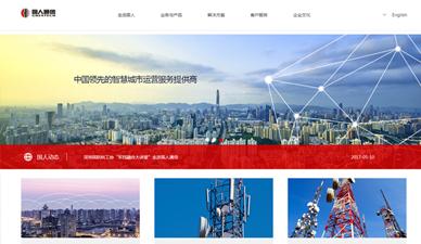 国人通信网站设计案例|深圳网页