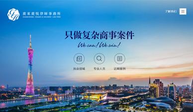广悦律师事务所-易联网站建设公