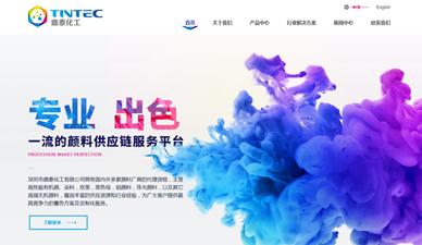 鼎泰化工网站设计案例-易联网站
