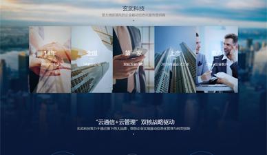玄武无线科技网站设计案例-易联网站建设公司