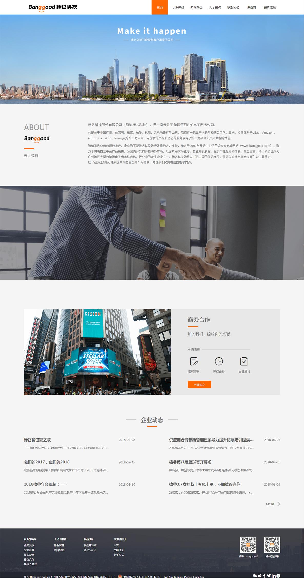 棒谷科技网站设计案例