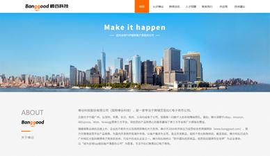 棒谷科技网站设计案例-易联网站建设公司