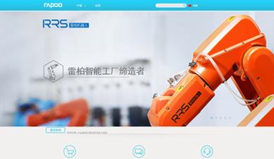 雷柏科技网站建设官网