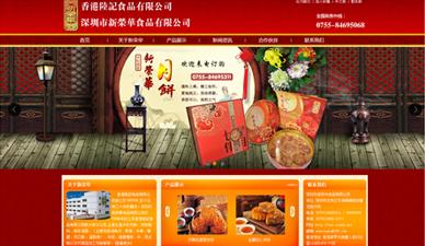 新荣华食品网站制作官网