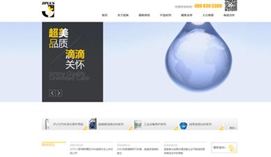 超美化工网站设计官网