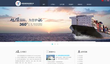 旭辉航国际网站建设官网