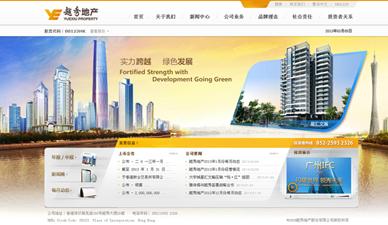 越秀地产网站设计官网