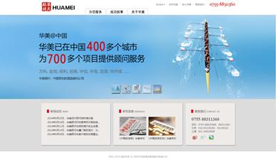 华美顾问网站设计官网