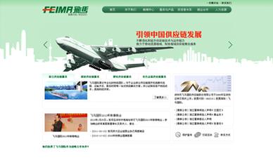 飞马国际网站设计官网