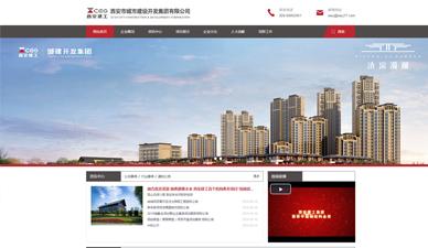 西安市城市建设开发集团有限公司网站设计案例-易联网站建设公司