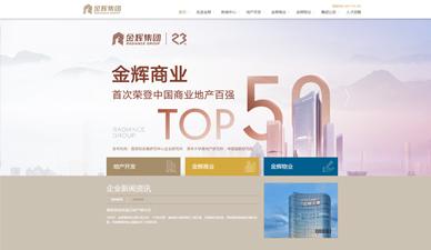 西安金辉集团网站设计案例-易联网站建设公司