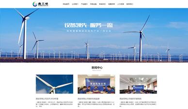西安国水风电设备股份有限公司网站设计案例-易联网站建设公司